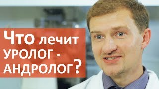 видео Кто такой андролог? Какие заболеваниями занимается андрология?