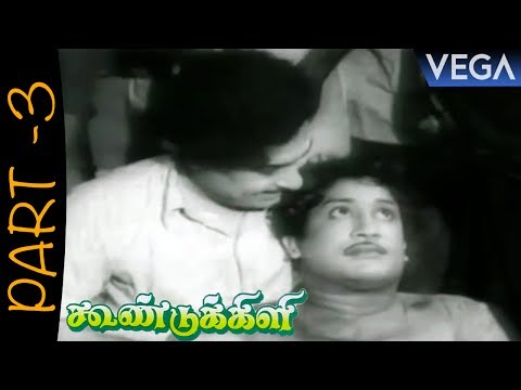 Koondukili Tamil Movie Part 3 | M. G. Ramachandran | Sivaji Ganesan | B. S. Saroja