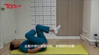 慢性關節痛拉筋