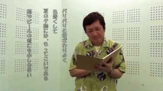 朗読「夏日小味(北大路魯山人)・後半」(大熊英司アナウンサー)