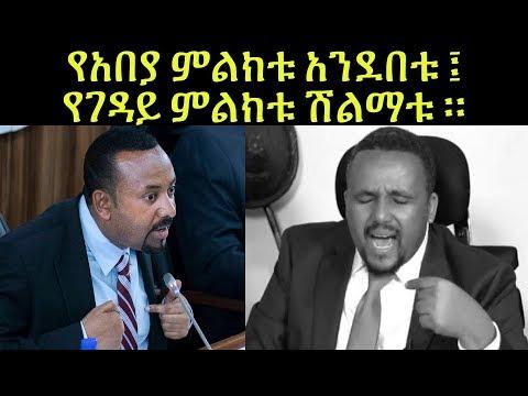 Ethiopia: የአበያ ምልክቱ አንደበቱ  ፤ የገዳይ ምልክቱ ሽልማቱ ።Finote Democracy  EPRP