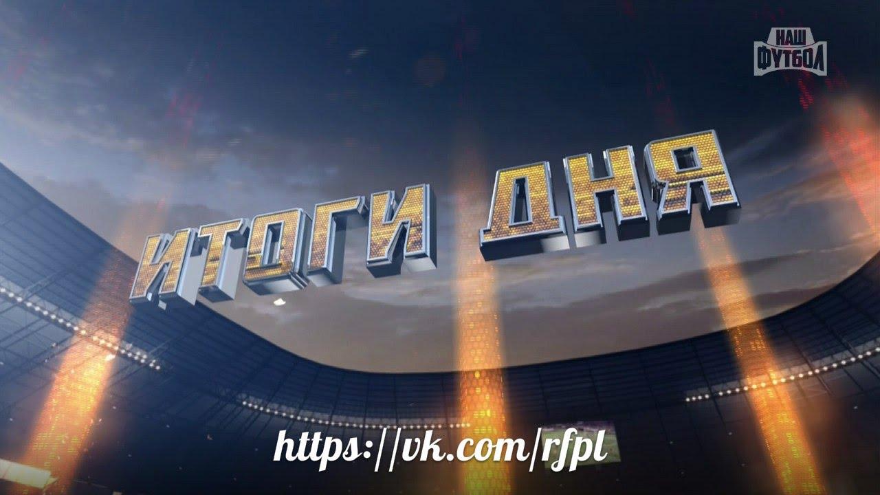 День»с 08.07.2019 Football Ether - Итоги | спорт онлайн смотреть нтв плюс наш футбол