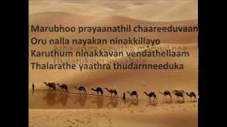 Azhalerum Jeevitha Maruvil Nee Thalarukayo ini sahaje