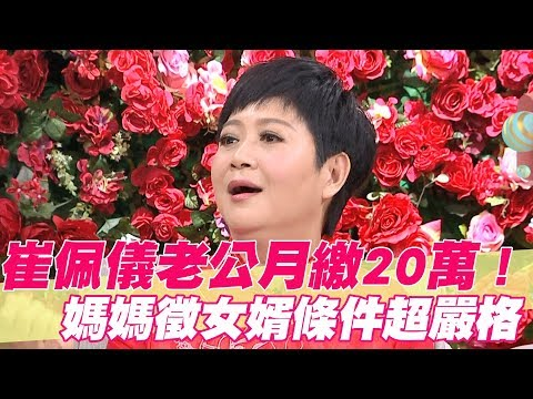 【精華版】月繳20萬還不夠      崔媽媽挑女婿好嚴格!