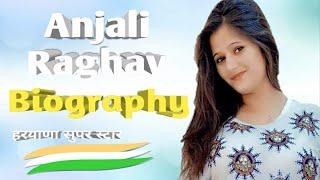Anjali Raghav Biography || Haryuna Actor Anjali Raghav Life story In Hindi  ||Biography in Hindi