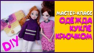 простой способ, Как связать крючком для куклы платье или кофту. Мастер класс