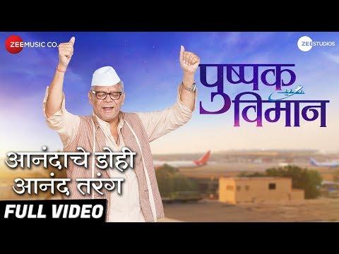 Anandache Dohi - Full Video | Pushpak Vimaan | Mohan Joshi | Jayteerth Mevundi | Narendra Bhide