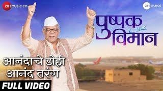 Anandache Dohi Full | Pushpak Vimaan | Mohan Joshi | Jayteerth Mevundi | Narendra Bhide