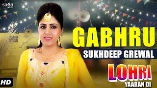 Sukhdeep Grewal : Gabhru | Lohri Yaaran Di | New Punjabi Songs 2017 | SagaMusic