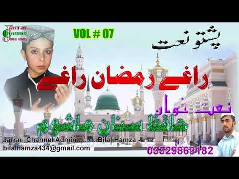 Hafiz Sannan Ahmad || Rage Ramzan Rage || Pashto Naat Vol 7