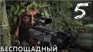 Мужской фильм про одиночку 5 ЧАСТЬ  Беспощадный  Русские детективы