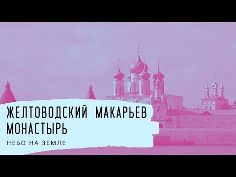 Желтоводский Макарьев монастырь