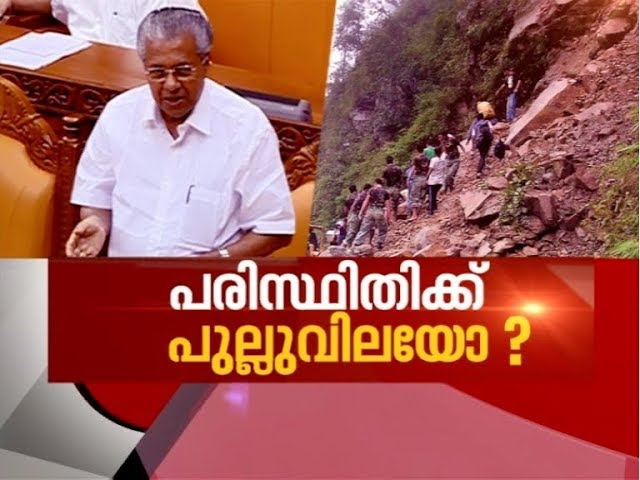 Did legislative Assembly on flood impact ended up with a solution ? | News Hour 30 AUG 2018