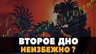 БИТКОИН - Время сливать? Прогноз Ethereum/Litecoin/Tron Январь 2019