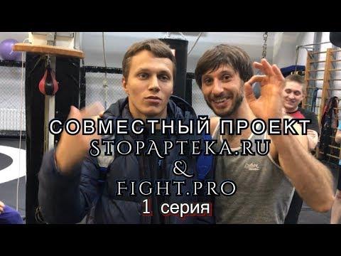 Стопаптека и ФайтПро, 1 серия