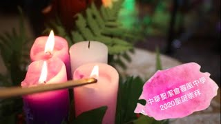 Publication Date: 2020-12-24 | Video Title: 2020LSC聖誕崇拜