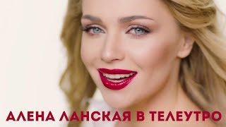 Презентация нового клипа Алены Ланской | Телеутро 08 июня 2018 г.