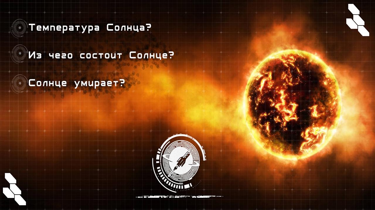 Какая температура Солнца?! Из чего состоит Солнце?! Солнце умирает?!
