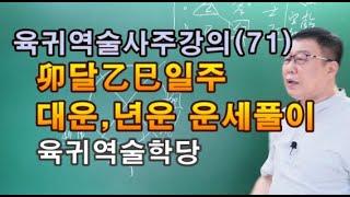 육귀역술사주      사주강의     역술강의      유귀역술학당 010 8989 4656