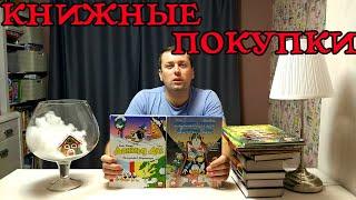 Книжные покупки. Book haul. Книжные новинки АСТ