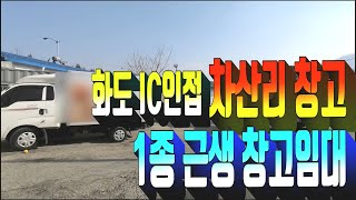 278.남양주 화도읍 화도IC인접한 창고 월세 . 1층…