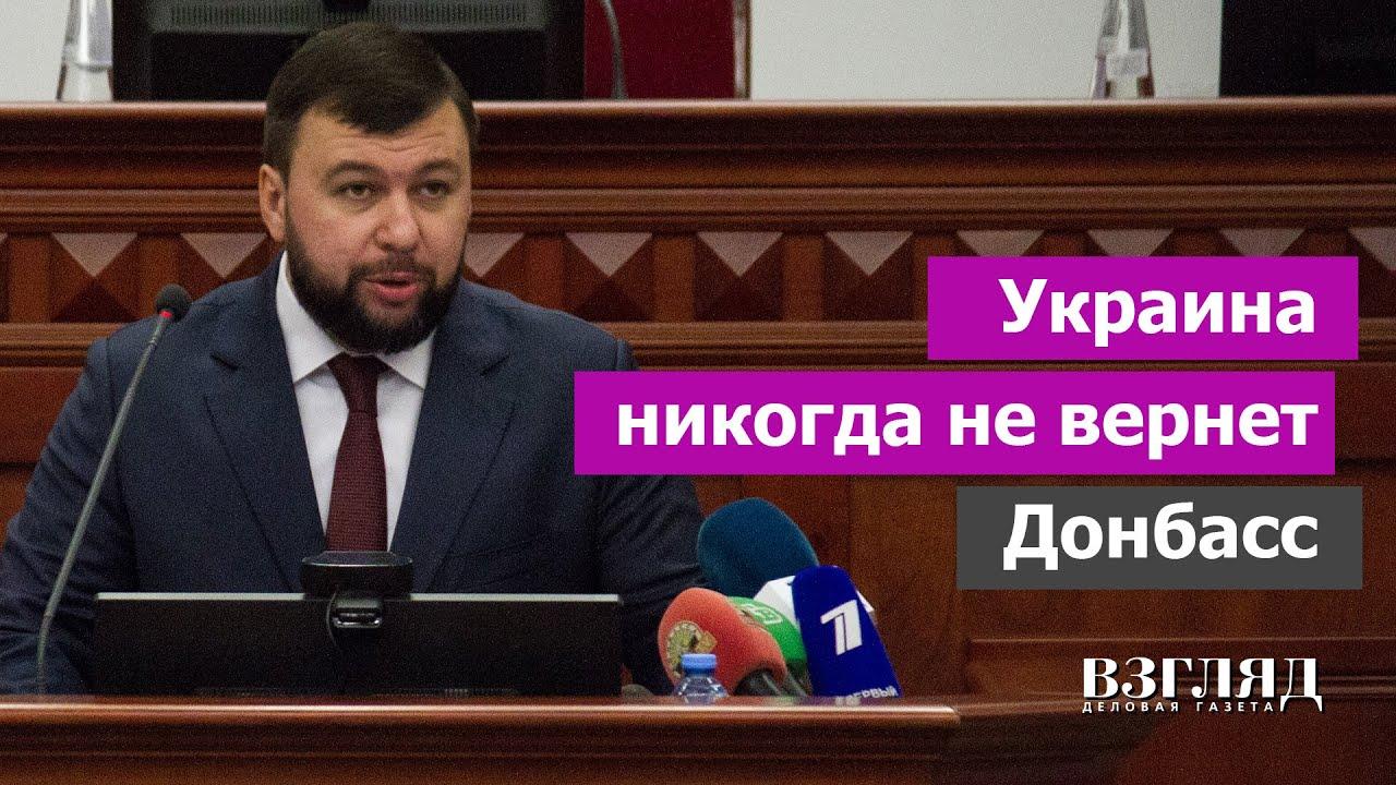 ДНР отказалась от Минских соглашений. «Русофобия и неонацизм». Заявление Дениса Пушилина
