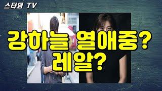 배우 강하늘 뮤지컬 배우와 2년째 열애중? 사실?