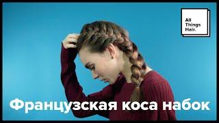 Французская коса набок – All Things Hair