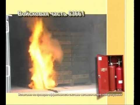 Испытания системы пожаротушения арсеналов МО (Министерство Обороны)/Ammunition storage facilities