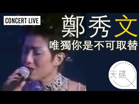 鄭秀文 [唯獨你是不可取替] Live (Sammi Star Show 97')