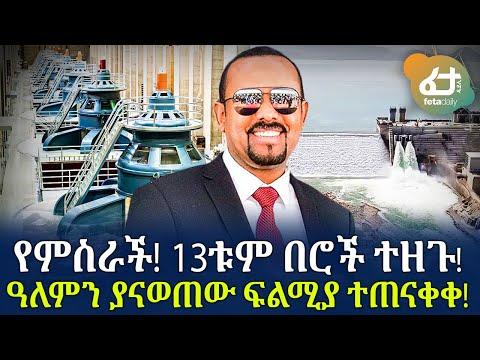 የምስራች! አስራ ሶስቱም በሮች ተዘጉ! ዓለምን ያናወጠው ፍልሚያ ተጠናቀቀ!   Ethiopia   GERD