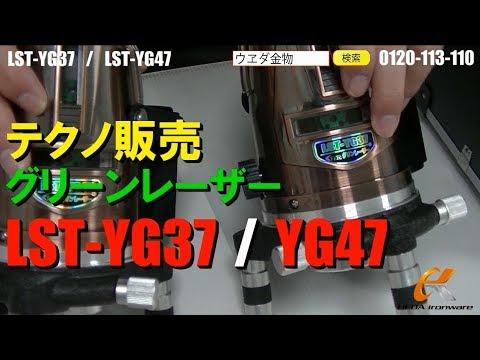 テクノ販売 LST-YG37 / LST-YG47 グリーンレーザー【ウエダ金物】