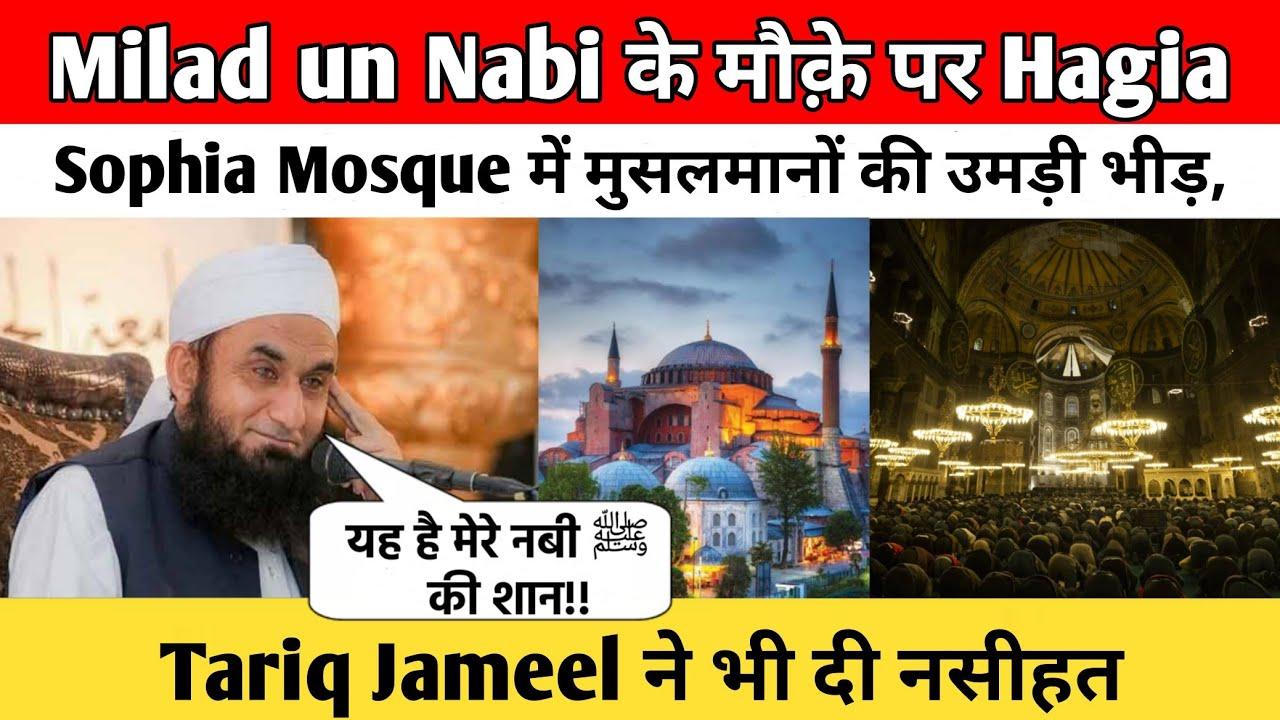 Download Milad un Nabi के मौक़े पर Hagia Sophia Mosque में मुसलमानों की उमड़ी भीड़, Tariq Jameel ने भी दी नसीहत