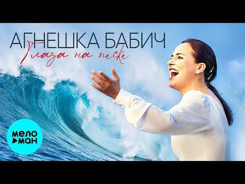 Агнешка Бабич - Глаза на песке