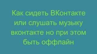 Как сидеть ВКонтакте или слушать музыку в ВК но при этом быть оффлайн.