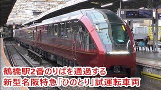 【近鉄】鶴橋駅2番のりばを通過する新型名阪特急「ひのとり」試運転車両