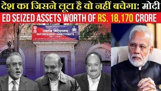 ED Transfers 9000 Cr Assets Of Vijay Mallya Nirav Modi Mehul Choksi To Banks Who Did Before Modi