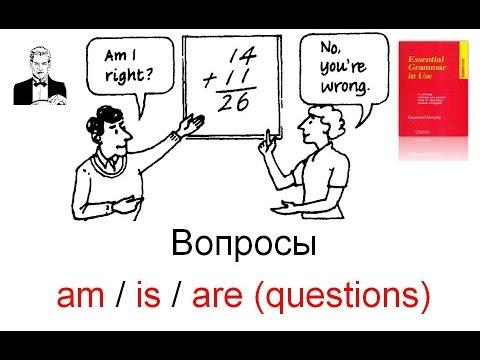 Вопросы с BE в простом настоящем времени (Present Simple) Am/is/are (questions)