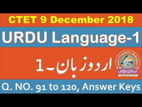 CTET 9 December 2018 Paper-2 || URDU Language-1 || اردو زبان ۔1 || Q. NO. 91 to 120