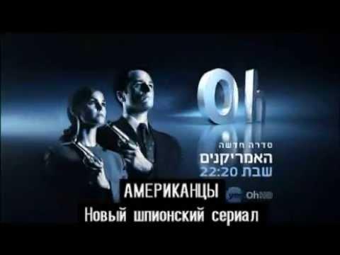 Шпионский сериал Американцы на канале yes Oh