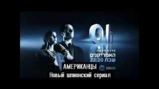 "Шпионский сериал ""Американцы"" на канале yes Oh"