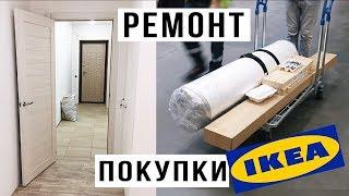РЕМОНТ #4: IKEA Первые Покупки в Новую Квартиру