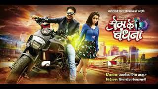 प्रेम के बंधना छत्तीसगढ़ी अपकमिंग फिल्म Prem Ke Bandhna anuj shrma new cg movie ...coming soon