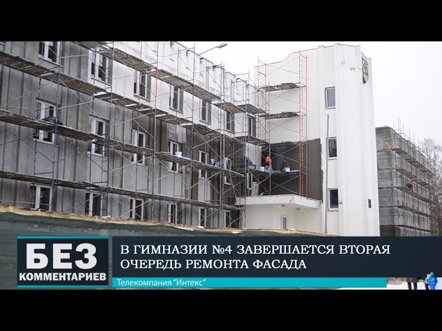 Без комментариев. 10.12.18. В гимназии №4 завершается вторая очередь ремонта фасада.
