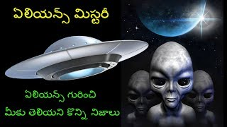 Do Aliens Exist? || Amazing Facts & Mysteries in Telugu || by RG Library
