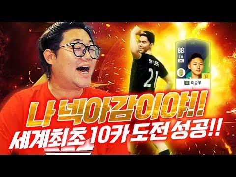피파4 서버최초 이승우10카 성공했습니다! 현금 1600만원 (World's First Ever! Lee Seung-woo Upgrade to +10 | FIFA Online4)