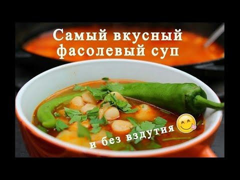 Самый вкусный фасолевый суп и без вздутия. Обалденный суп из Фасоли!!!!