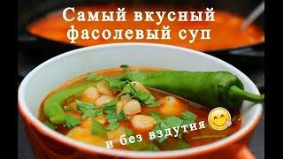 самый вкусный фасолевый суп. Суп с фасолью из банки. Моя Dolce vita