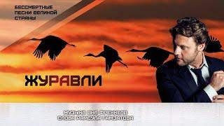 Смотреть клип Александр Коган - Журавли