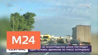 Смотреть видео Один человек пострадал в ДТП на Ленинградском шоссе - Москва 24 онлайн